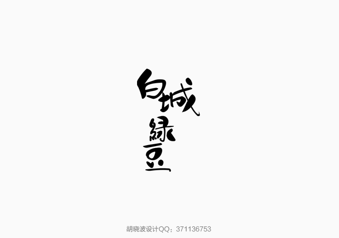 chinesefontdesign.com 2016 08 23 20 55 19 180+ Youll love their creative Chinese style design