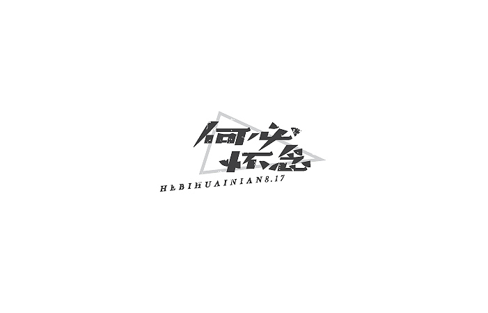 chinesefontdesign.com 2016 08 23 20 57 02 180+ Youll love their creative Chinese style design