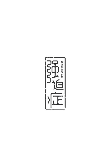 chinesefontdesign.com 2016 08 23 20 57 15 180+ Youll love their creative Chinese style design