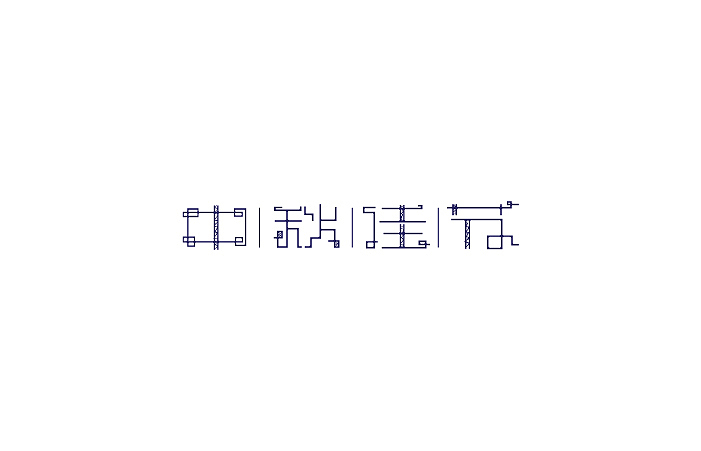 chinesefontdesign.com 2016 08 23 20 57 21 180+ Youll love their creative Chinese style design