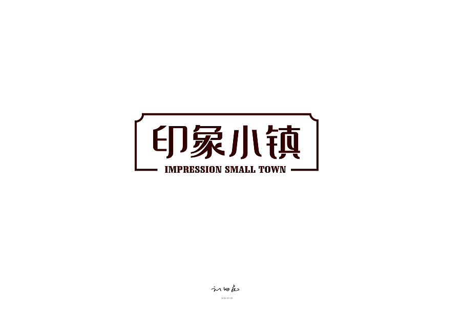 chinesefontdesign.com 2016 08 23 20 59 45 180+ Youll love their creative Chinese style design