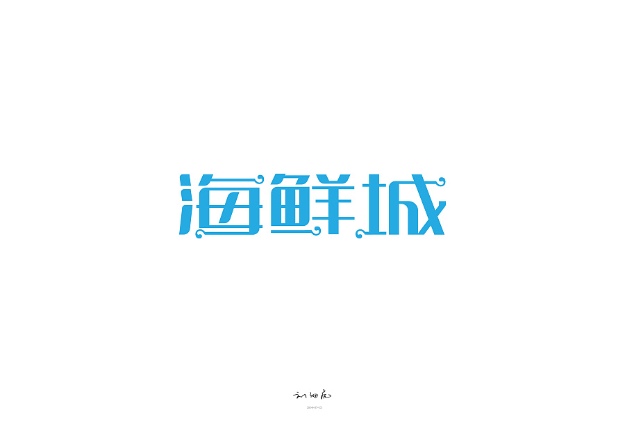 chinesefontdesign.com 2016 08 23 20 59 55 180+ Youll love their creative Chinese style design