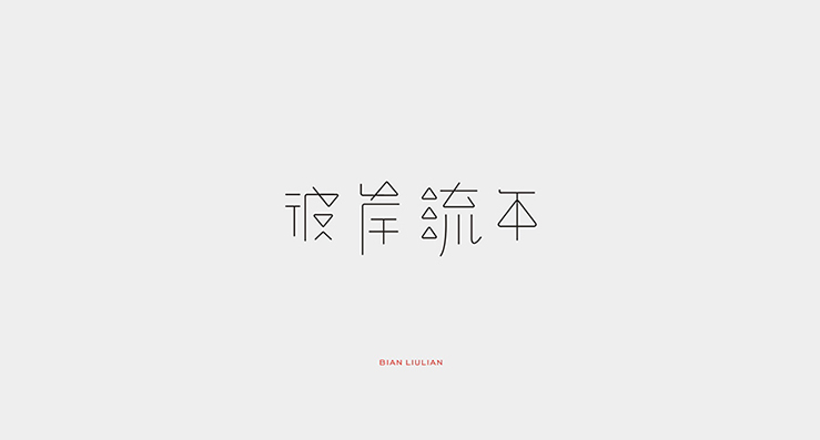 chinesefontdesign.com 2016 08 23 21 00 07 180+ Youll love their creative Chinese style design