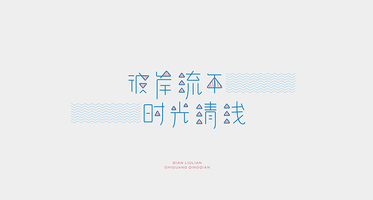 chinesefontdesign.com 2016 08 23 21 00 11 180+ Youll love their creative Chinese style design