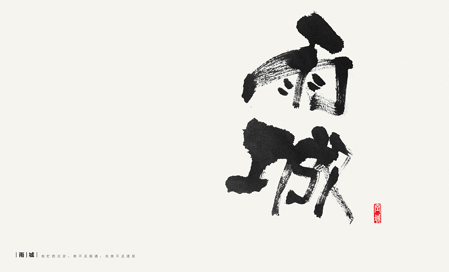 chinesefontdesign.com 2016 08 24 21 46 09 180+  Great Chinese font style inspiration Case