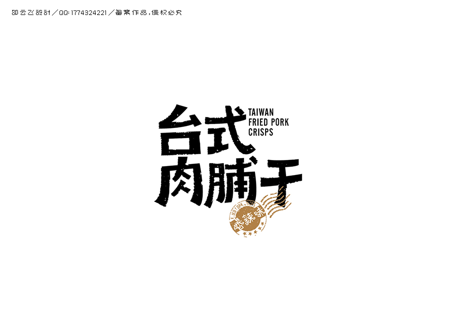 180+  Great Chinese font style inspiration Case