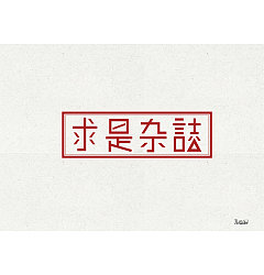 Permalink to 130 Chinese Font Style Logo Designs For Your Inspiration