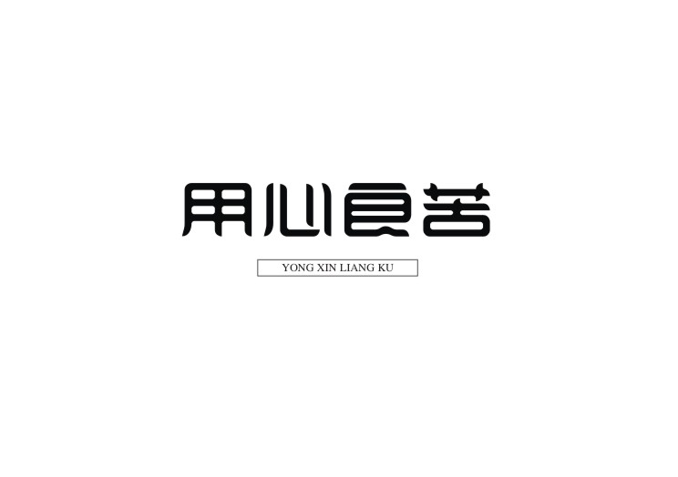59 It is Chinese font style design paradigm memorable