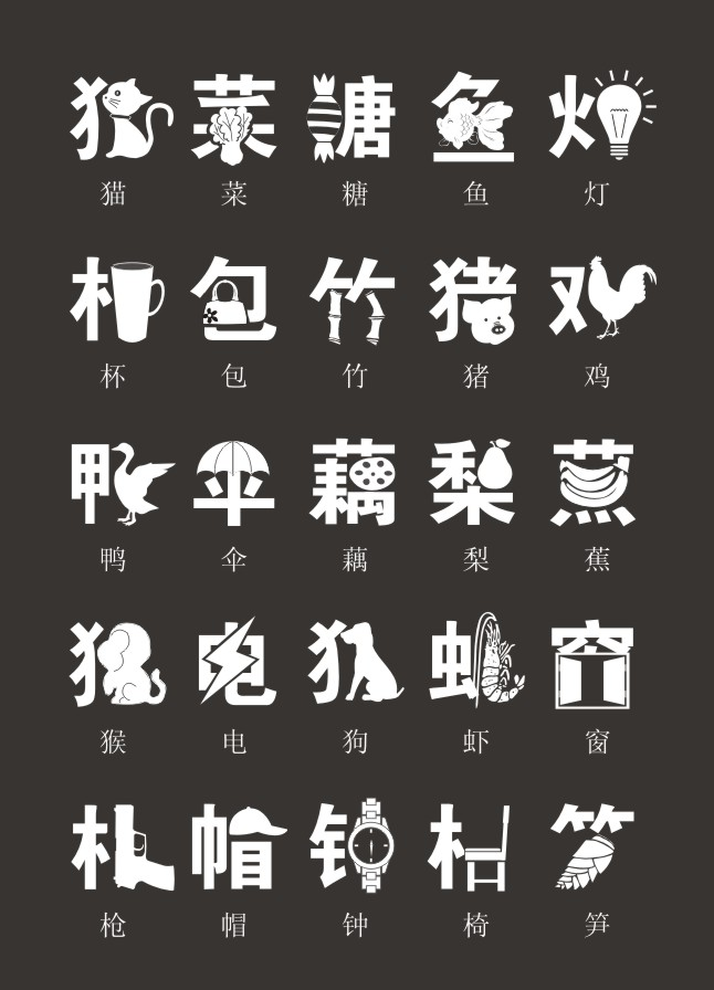 chinesefontdesign.com 2016 08 25 20 27 34 150+ huge number of Chinese font styling Case reference