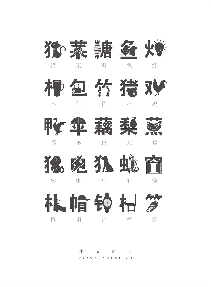 chinesefontdesign.com 2016 08 25 20 27 43 150+ huge number of Chinese font styling Case reference