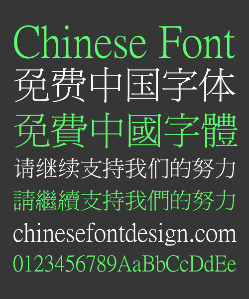 Ting Ming Song (Ming) Typeface Chinese Font-Simplified Chinese Fonts-Traditional Chinese