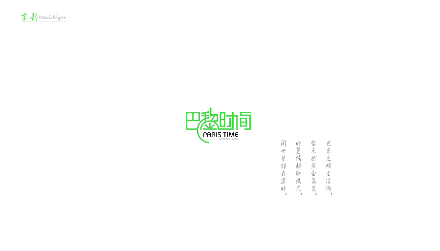 chinesefontdesign.com 2016 08 26 19 22 05 180+  Artistic Chinese Font Logo Design Examples
