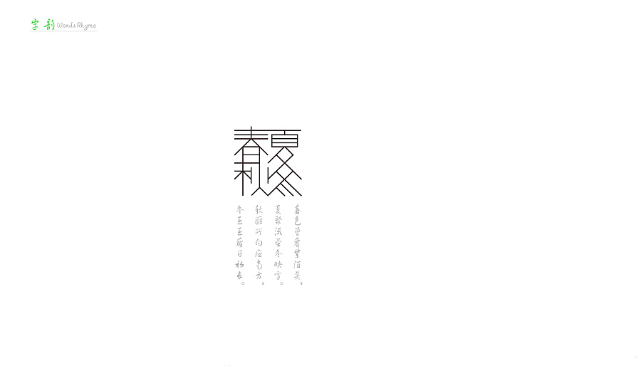 chinesefontdesign.com 2016 08 26 19 22 07 180+  Artistic Chinese Font Logo Design Examples