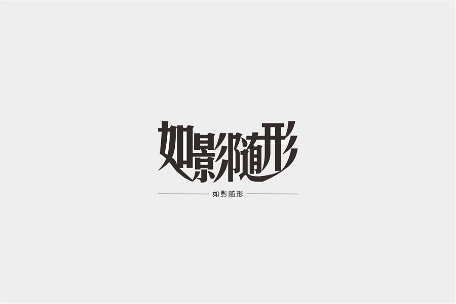 chinesefontdesign.com 2016 08 26 20 01 59 190+ Examples Of Modern Chinese Font Style Design Logo