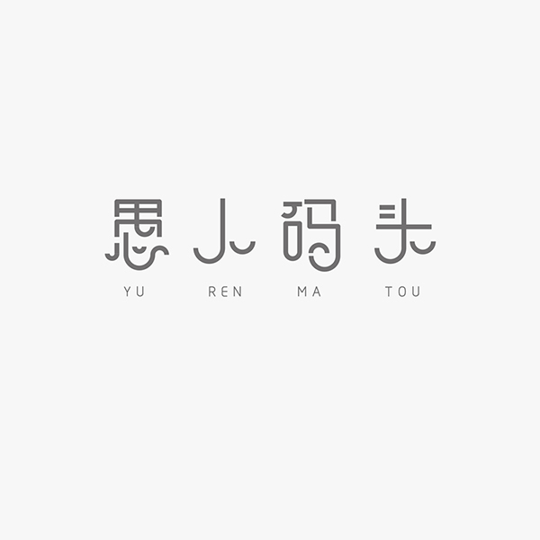 chinesefontdesign.com 2016 08 26 20 02 17 190+ Examples Of Modern Chinese Font Style Design Logo