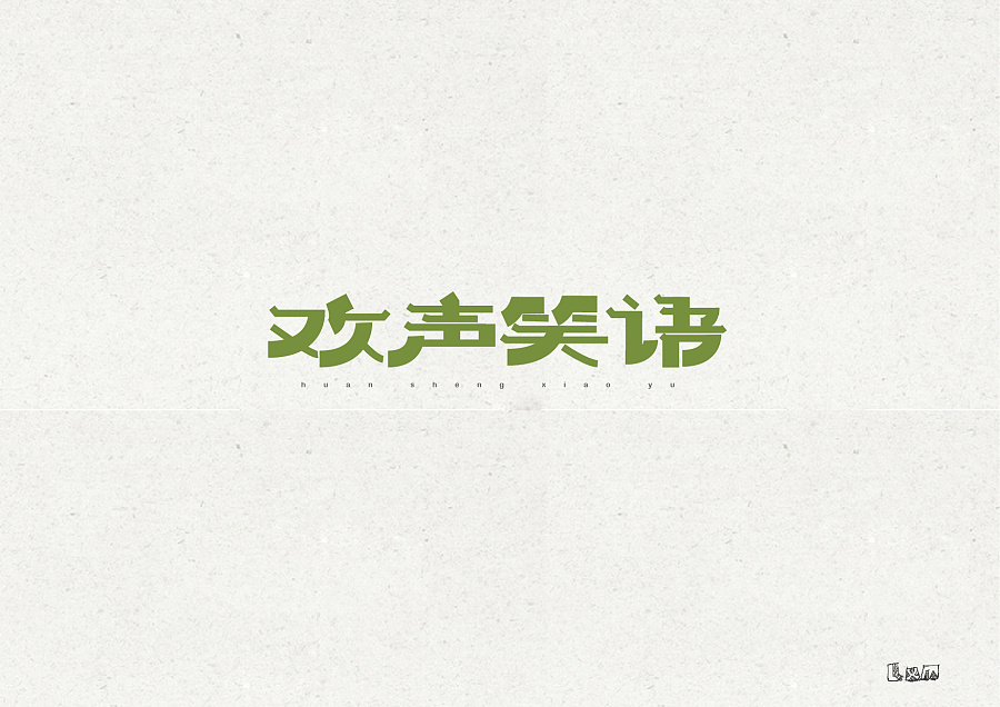 180+ Cool Chinese Font Style Designs That Will Truly Inspire You #.2