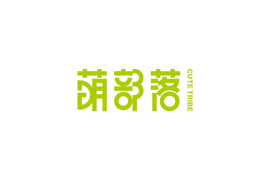 chinesefontdesign.com 2016 08 27 21 02 15 120+ Cool Chinese Font Style Designs That Will Truly Inspire You #.3