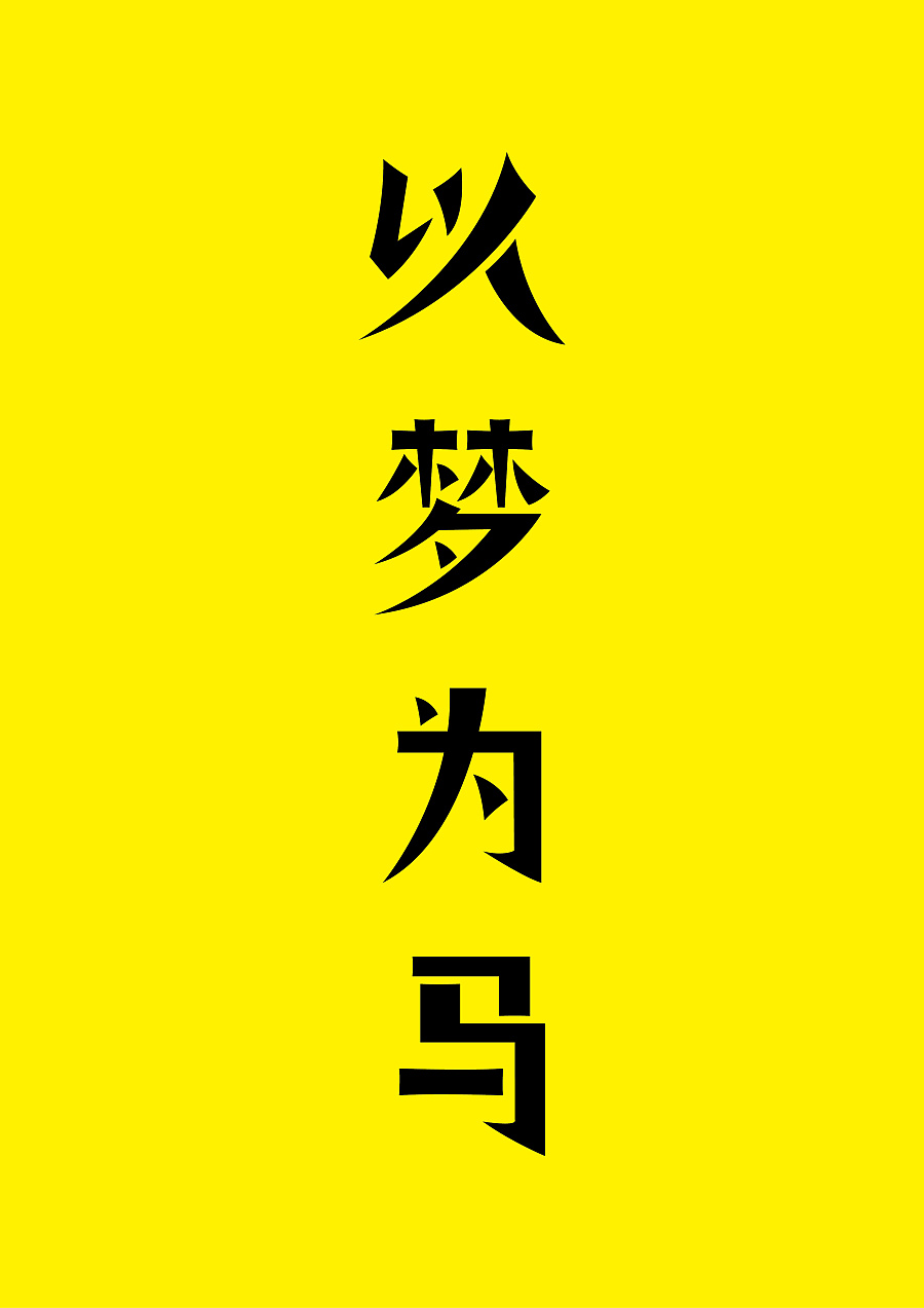 120+ Cool Chinese Font Style Designs That Will Truly Inspire You #.3