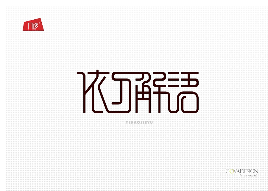 100 Awesome Examples Of Chinese Font Style Logo Designs