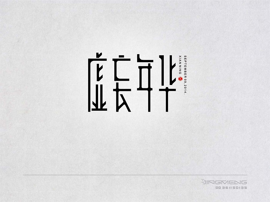chinesefontdesign.com 2016 08 30 18 31 07 90 Great Examples Of Chinese Font Style Logo Designs To Watch Out For