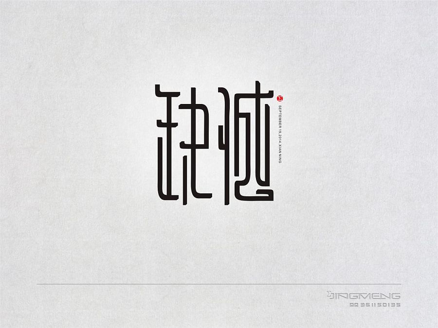 chinesefontdesign.com 2016 08 30 18 31 20 90 Great Examples Of Chinese Font Style Logo Designs To Watch Out For