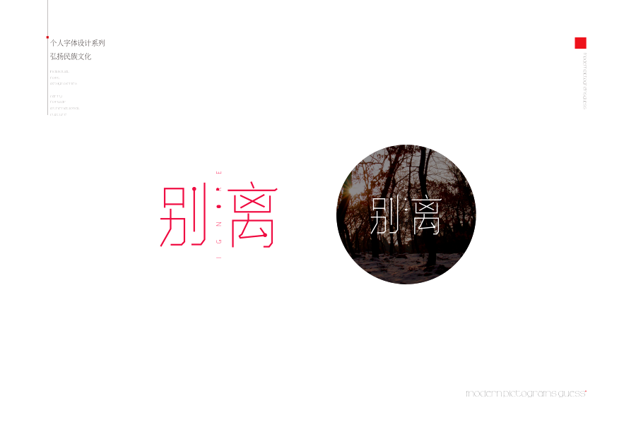chinesefontdesign.com 2016 08 31 21 10 39 250+ Cool Chinese Font Style Designs That Will Truly Inspire You #.5