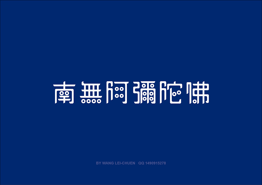 250+ Cool Chinese Font Style Designs That Will Truly Inspire You #.5