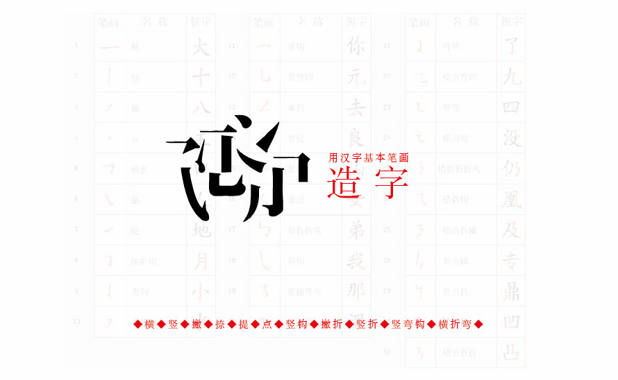 chinesefontdesign.com 2016 09 01 21 32 11 135+ Cool Chinese Font Style Designs That Will Truly Inspire You #.8