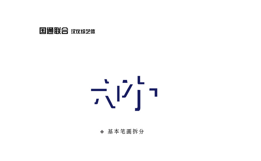 135+ Cool Chinese Font Style Designs That Will Truly Inspire You #.8
