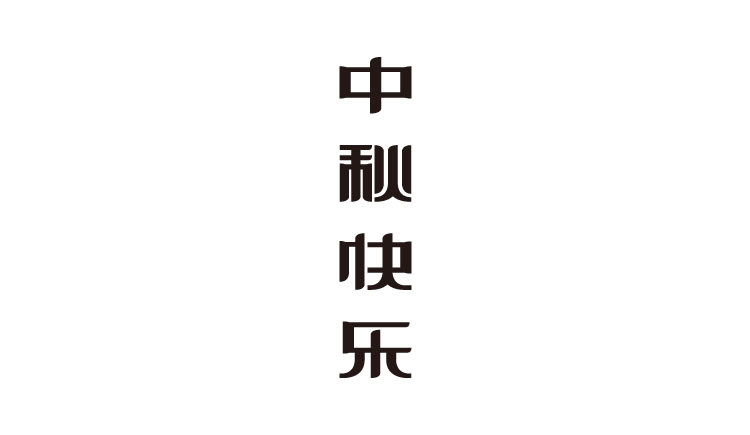 220+ Cool Chinese Font Style Designs That Will Truly Inspire You #.10