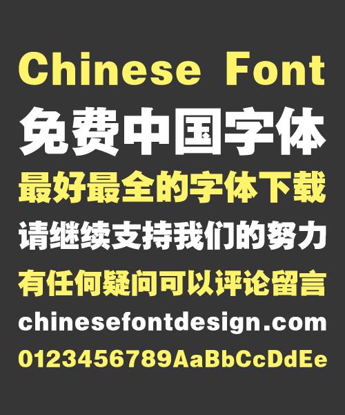 chinesefontdesign.com 2016 09 03 16 44 56 Sharp(ruiziti) Bold Figure Chinese Font Simplified Chinese Fonts Simplified Chinese Font Bold Figure Chinese Font
