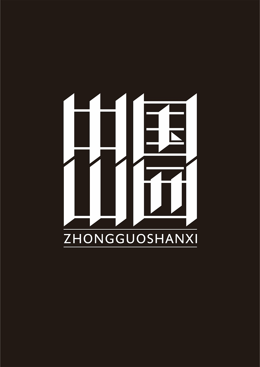 chinesefontdesign.com 2016 09 03 19 30 07 160 Beautiful Chinese Font Style Inspired Logos