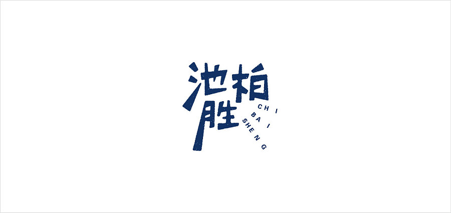 chinesefontdesign.com 2016 09 03 19 30 13 160 Beautiful Chinese Font Style Inspired Logos
