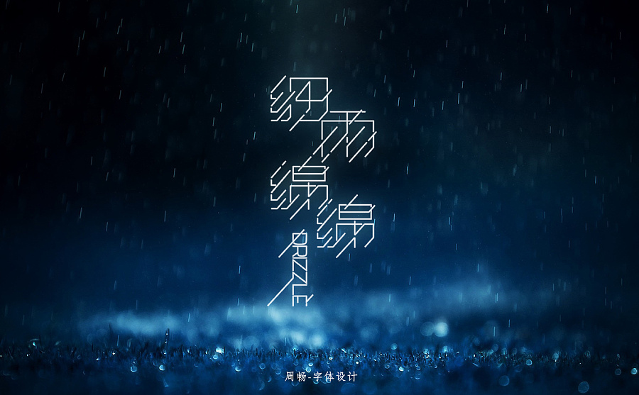 chinesefontdesign.com 2016 09 04 19 42 32 86 Cool Chinese Font Style Designs That Will Truly Inspire You #.12