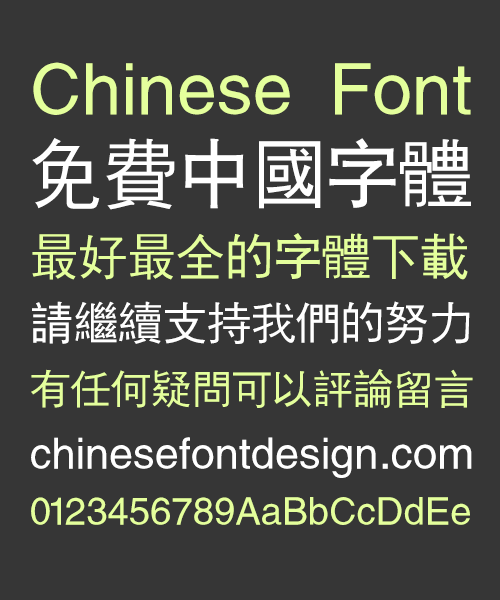Sharp(CloudHeiPingGBK) Bold Figure Chinese Fontt-Traditional Chinese Fonts