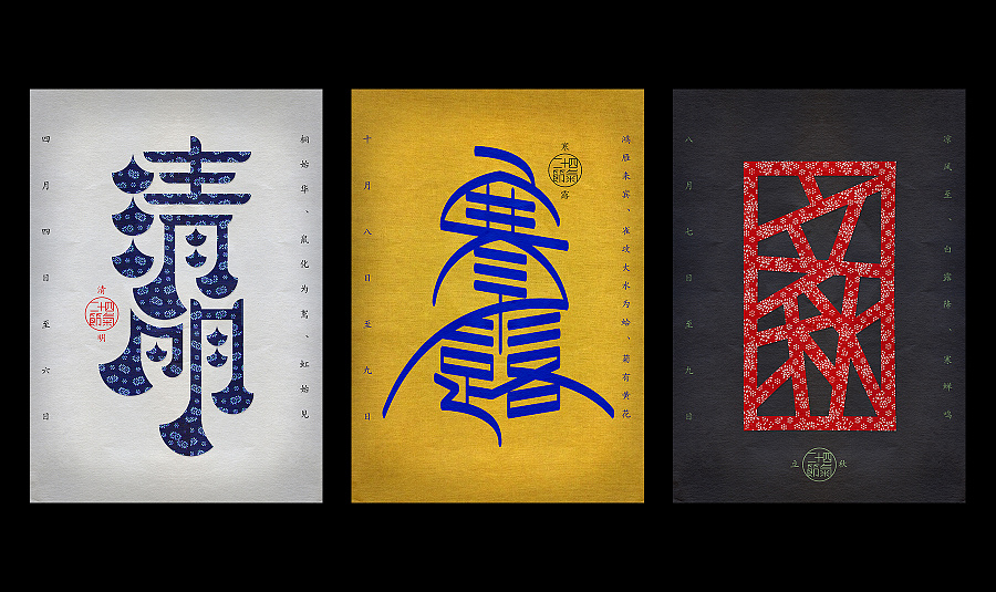 chinesefontdesign.com 2016 09 05 20 01 28 35 Festive Chinese font style design reference