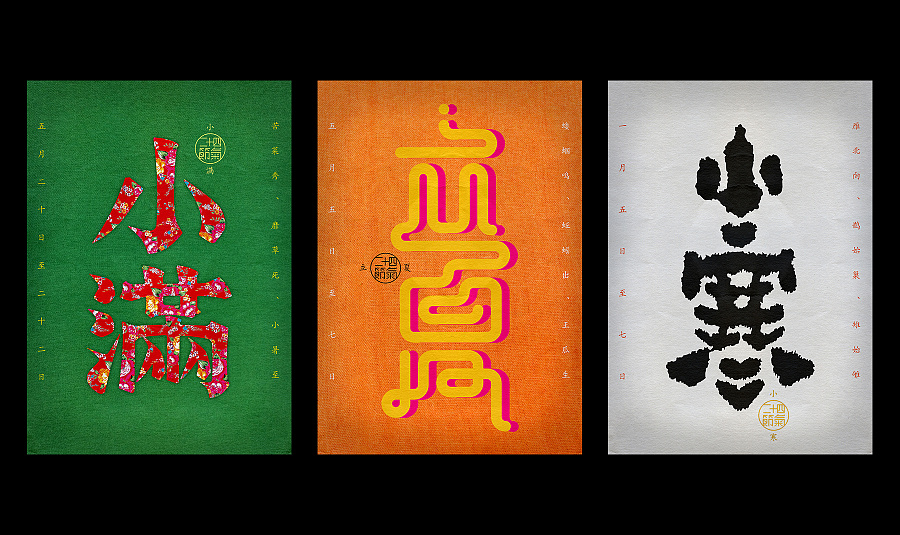 chinesefontdesign.com 2016 09 05 20 02 06 35 Festive Chinese font style design reference