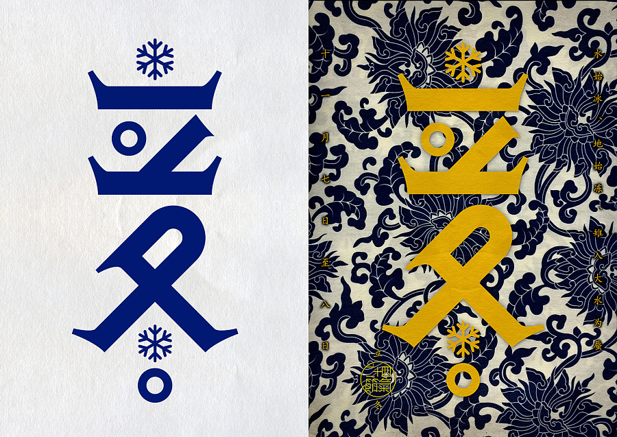 35 Festive Chinese font style design reference
