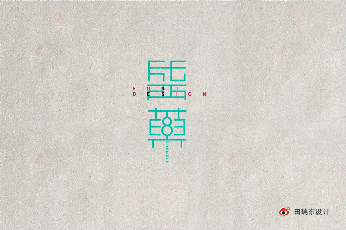 120+  Cool Chinese Font Style Designs That Will Truly Inspire You #.13