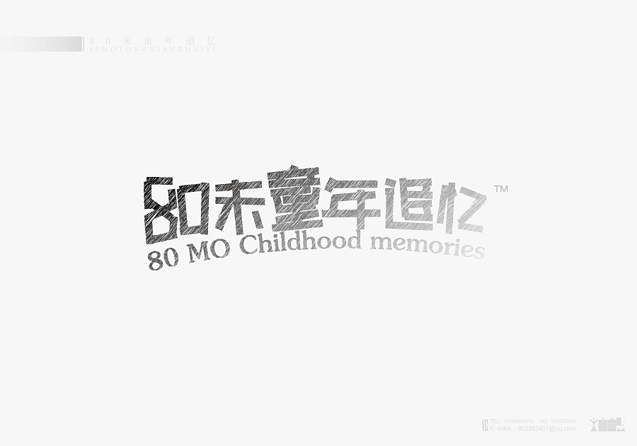 23 About children's creative Chinese font style design