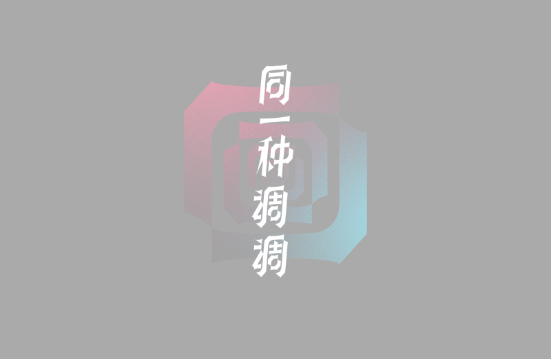 chinesefontdesign.com 2016 09 06 19 40 56 2016 Chinese Font Logo Design Trends & Inspiration