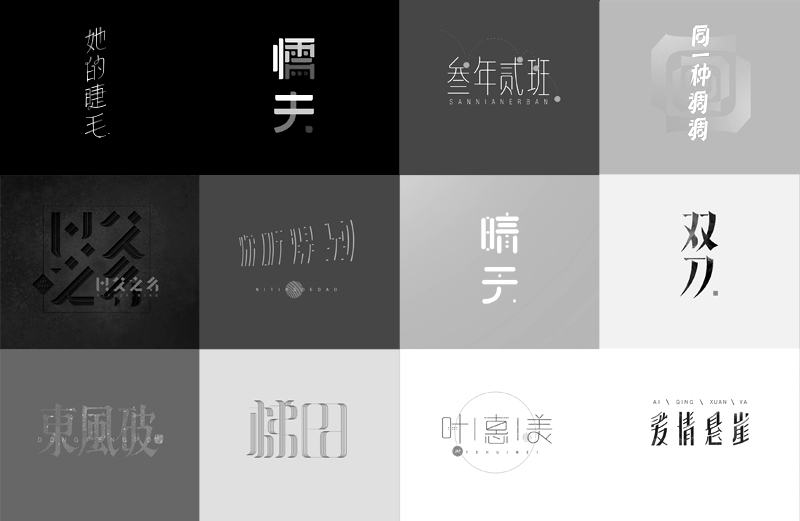 chinesefontdesign.com 2016 09 06 19 41 03 2016 Chinese Font Logo Design Trends & Inspiration