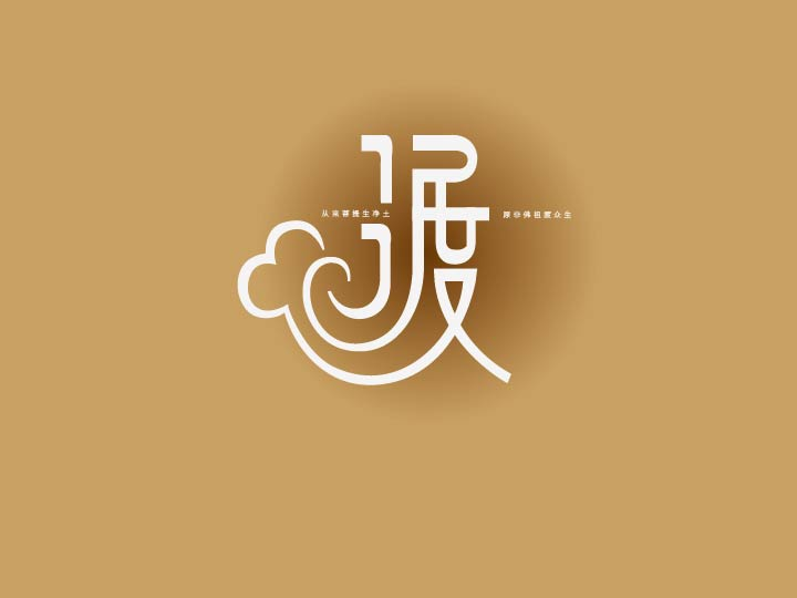 chinesefontdesign.com 2016 09 06 19 41 06 2016 Chinese Font Logo Design Trends & Inspiration