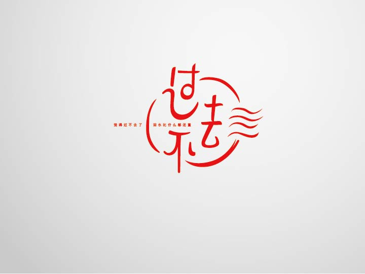 chinesefontdesign.com 2016 09 06 19 41 14 2016 Chinese Font Logo Design Trends & Inspiration