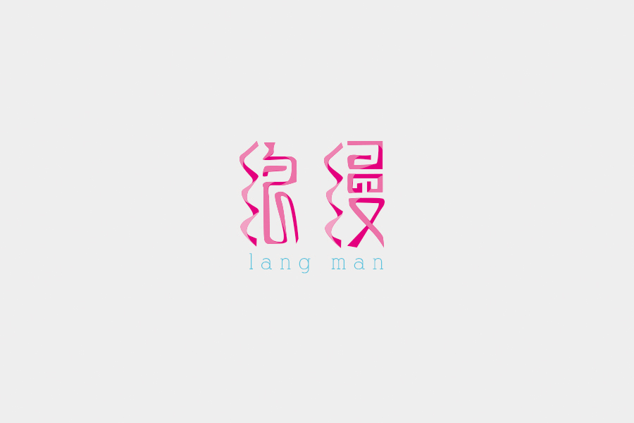 2016 Chinese Font Logo Design Trends & Inspiration