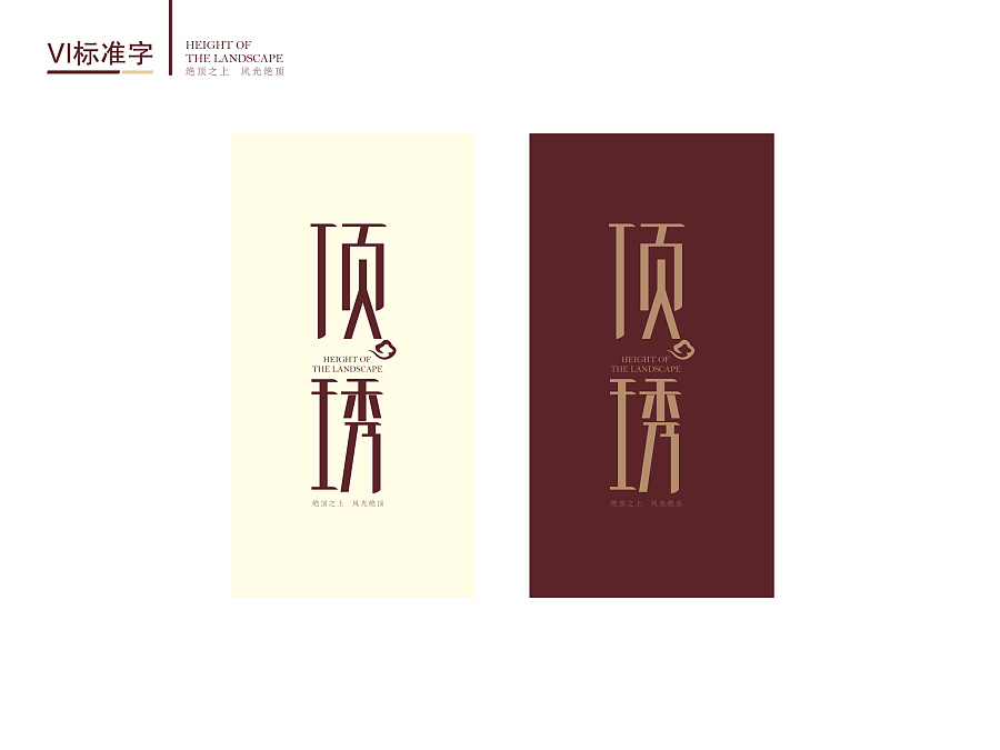 140 Cool Chinese Font Style Designs That Will Truly Inspire You #.14