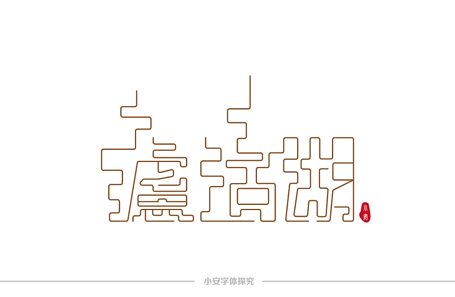 chinesefontdesign.com 2016 09 07 20 41 13 220 Cool Chinese Font Style Designs That Will Truly Inspire You #.15