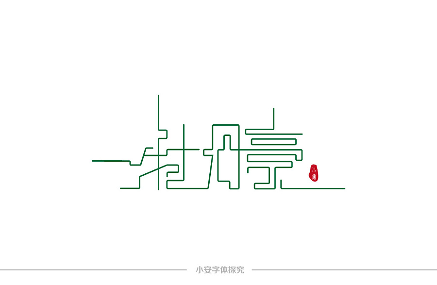 chinesefontdesign.com 2016 09 07 20 41 23 220 Cool Chinese Font Style Designs That Will Truly Inspire You #.15