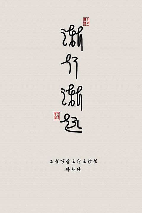 chinesefontdesign.com 2016 09 07 20 41 45 220 Cool Chinese Font Style Designs That Will Truly Inspire You #.15