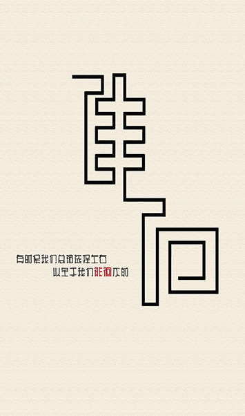 chinesefontdesign.com 2016 09 07 20 41 47 220 Cool Chinese Font Style Designs That Will Truly Inspire You #.15